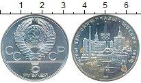 Изображение Монеты Россия СССР 5 рублей 1977 Серебро UNC-