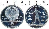 Изображение Монеты СССР 5 рублей 1980 Серебро Proof-