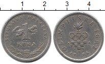Изображение Монеты Хорватия 1 куна 1996 Медно-никель XF