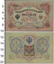 Изображение Банкноты 1894 – 1917 Николай II 3 рубля 1905  XF