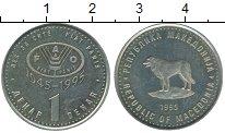 Изображение Монеты Македония 1 денар 1995 Латунь UNC-
