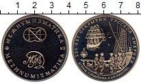 Монета Россия Жетон Медно-никель 1994 Proof фото