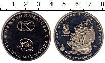 Изображение Монеты Россия Жетон 1994 Медно-никель Proof