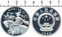 Монета Китай 5 юаней Серебро 1992 Proof фото