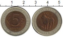 Монета СССР 5 рублей Биметалл 1991 UNC- фото