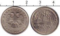Изображение Монеты Россия 10 рублей 1996 Медно-никель UNC
