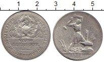 Изображение Монеты Россия СССР 50 копеек 1925 Серебро XF