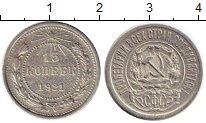 Изображение Монеты РСФСР 15 копеек 1921 Серебро XF