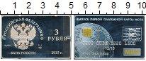 Изображение Монеты Россия 3 рубля 2015 Серебро Proof-