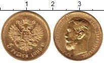 Монета 1894 – 1917 Николай II 5 рублей Золото 1899 XF