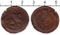 Изображение Монеты Россия 1762 – 1796 Екатерина II 1 деньга 1768 Медь VF