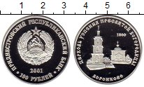 Изображение Монеты Приднестровье 100 рублей 2001 Серебро Proof
