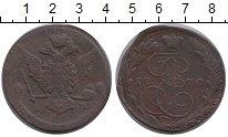 Изображение Монеты Россия 1762 – 1796 Екатерина II 5 копеек 1770 Медь VF