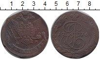 Изображение Монеты Россия 1762 – 1796 Екатерина II 5 копеек 1776 Медь VF