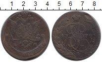 Изображение Монеты Россия 1762 – 1796 Екатерина II 5 копеек 1778 Медь VF