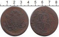 Изображение Монеты Россия 1762 – 1796 Екатерина II 5 копеек 1779 Медь VF