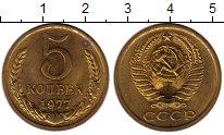 Изображение Монеты СССР 5 копеек 1977 Латунь UNC-