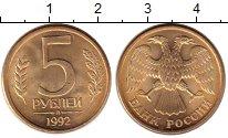 Изображение Монеты Россия 5 рублей 1992 Латунь UNC-