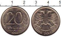 Изображение Монеты Россия 20 рублей 1992 Медно-никель UNC-