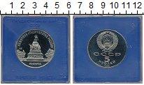 Изображение Мелочь Россия 5 рублей 1988 Медно-никель Proof-