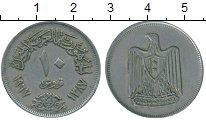 Изображение Дешевые монеты Египет 10 пиастров 1967