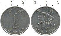 Изображение Дешевые монеты Гонконг 1 доллар 1994