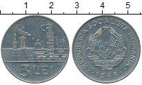 Изображение Дешевые монеты Румыния 3 лея 1966