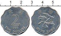Изображение Дешевые монеты Гонконг 2 доллара 1993