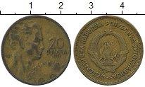 Изображение Дешевые монеты Югославия 20 динар 1955