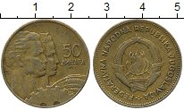 Изображение Дешевые монеты Югославия 50 динар 1955 Латунь XF