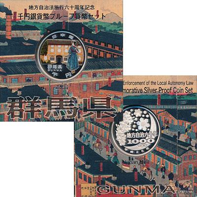 Изображение Подарочные монеты Япония 1.000 йен 2013 Серебро Proof Префектура Гумма (се