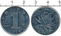 Изображение Дешевые монеты Китай 1 юань 2008  XF-