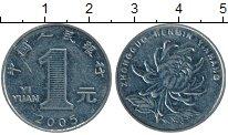 Изображение Дешевые монеты Китай 1 йена 2005 Медно-никель XF-