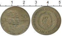 Изображение Дешевые монеты Югославия 50 динар 1955 Медь XF-