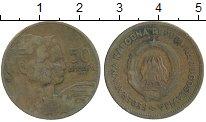 Изображение Дешевые монеты Югославия 50 динар 1955 Медь VF