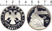 Изображение Монеты Россия 3 рубля 2007 Серебро Proof-