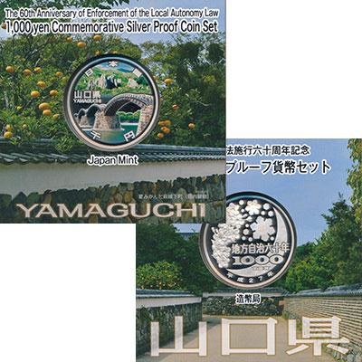 Изображение Подарочные монеты Япония 1.000 йен 2015 Серебро Proof Монета из серии ``Пр