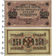 Банкнота Временное правительство 250 рублей 1917 XF