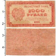 Изображение Банкноты РСФСР 1000 рублей 1921  VF