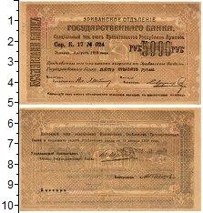 Изображение Банкноты Армения 5000 рублей 1919  UNC-