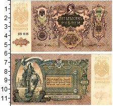 Банкнота Гражданская война 5000 рублей 1919 XF-