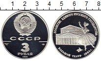 Изображение Монеты СССР 3 рубля 1991 Серебро Proof