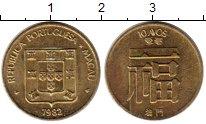 Изображение Монеты Китай Макао 10 авос 1982 Латунь XF