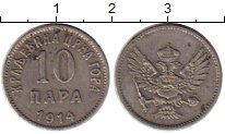 Изображение Монеты Черногория 10 пар 1914 Медно-никель XF
