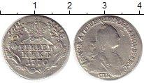 Изображение Монеты Россия 1762 – 1796 Екатерина II 1 гривенник 1770 Серебро XF-