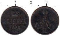 Изображение Монеты Россия 1855 – 1881 Александр II 1 денежка 1863 Медь VF
