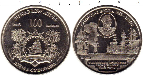 Картинка Мелочь Острова Кука 100 фунтов Медно-никель 2018