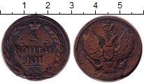 Изображение Монеты Россия 1801 – 1825 Александр I 2 копейки 1810 Медь VF