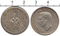 Монета Великобритания 1 шиллинг Серебро 1945 XF- фото