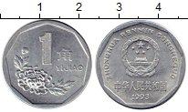 Изображение Монеты Китай 1 джао 1993 Алюминий UNC-